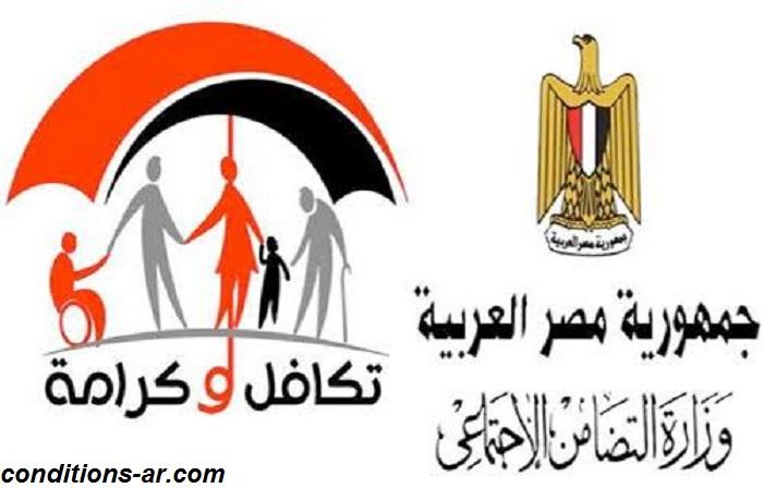 شروط معاش تكافل وكرامة في مصر