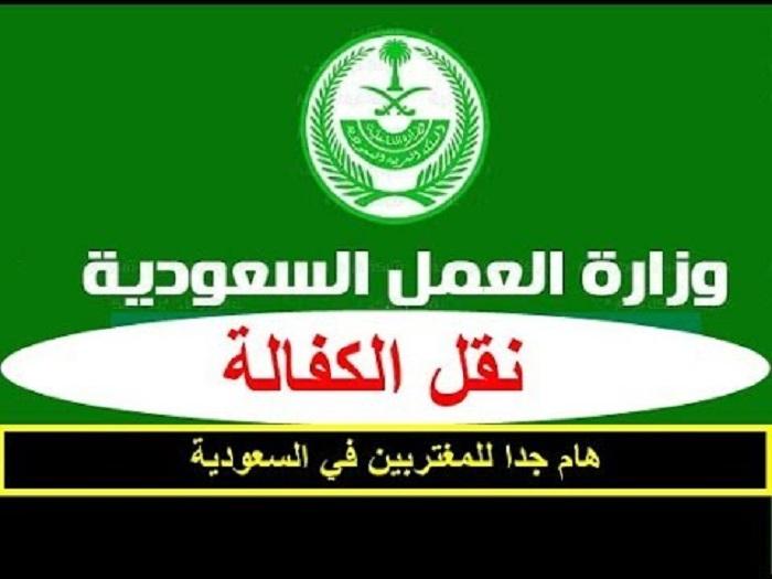 شروط نقل الكفالة في السعودية