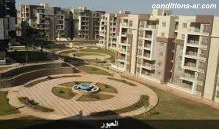 كراسة شروط المنصورة الجديدة في مصر .