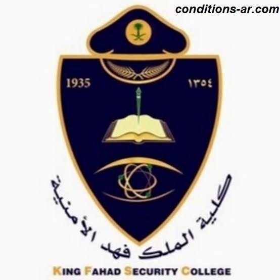 كلية الملك فهد الامنية شروط القبول