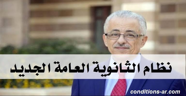 ماهي شروط اعادة الثانوية العامة في مصر ,